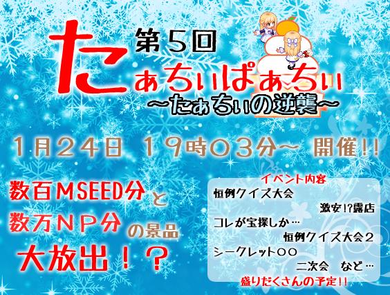 【鯖イベント】第5回たぁちぃぱぁちぃ~たぁちぃの逆襲~
