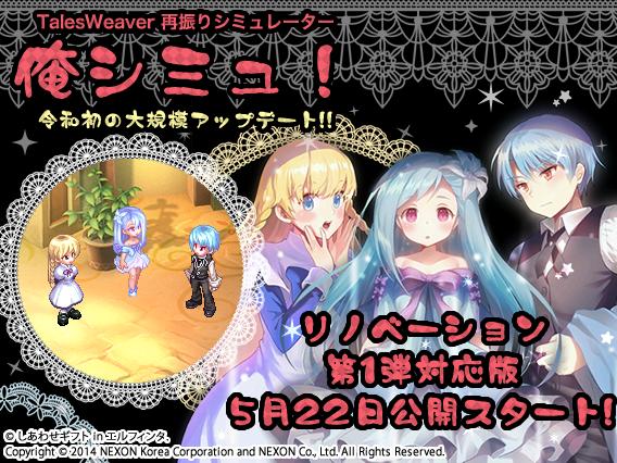 『俺シミュ!』リノベ第1弾対応版公開スタート!