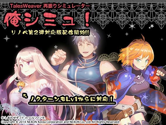 『俺シミュ!』リノベ第2弾対応版公開スタート!